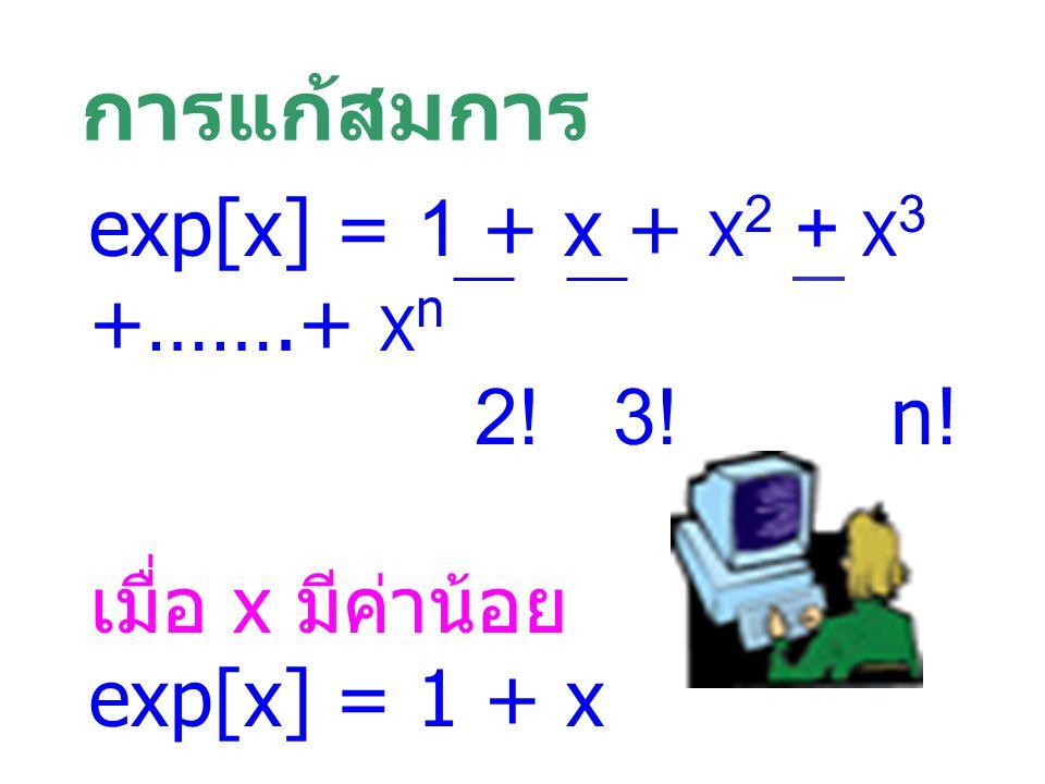 การแก้สมการ exp[x] = 1 + x + X2 + X3 +…….+ Xn 2! 3! n!